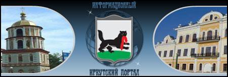 Иркутские Вести, информационный портал
