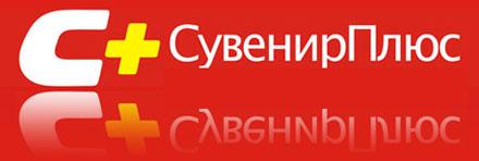 Сувенир Плюс, производственная компания