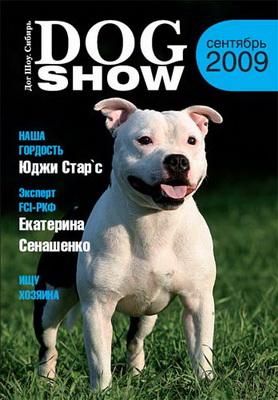Dog Show. Сибирь, журнал