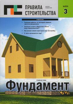 Правила строительства, журнал-справочник
