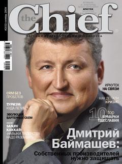 The Chief – Иркутск, журнал