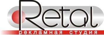 Retal, рекламно-производственная студия