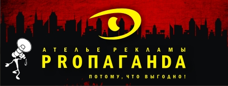"""Ателье рекламы """"Пропаганда"""""""
