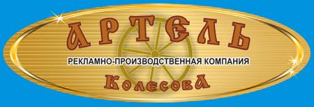 Артель Колесова, рекламно-производственная компания