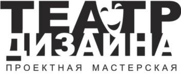 Театр дизайна, авторская студия