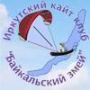 Байкальский змей, кайт клуб