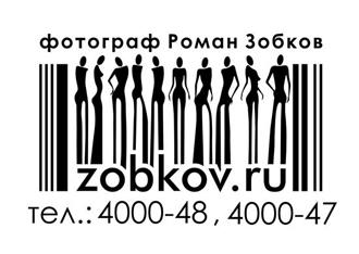 Студия фотографа Романа Зобкова