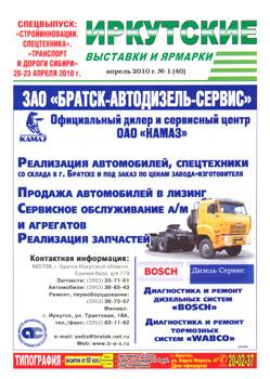 Иркутские выставки и ярмарки, газета
