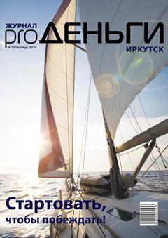 proДЕНЬГИ, журнал