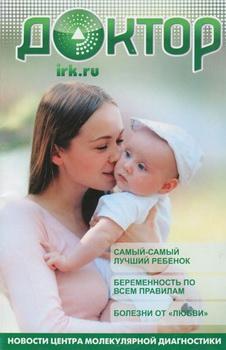 Доктор irk.ru, журнал