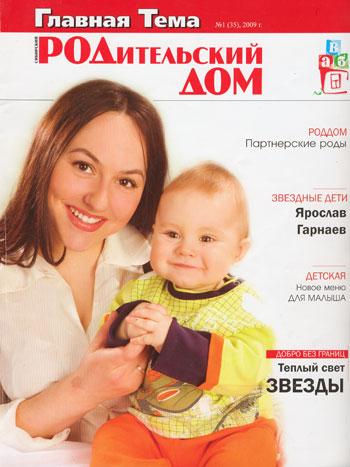 Сибирский родительский дом, журнал