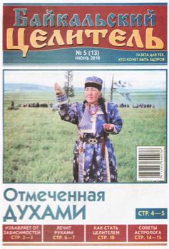 Байкальский целитель, газета
