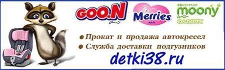 detki38.ru, интернет магазин