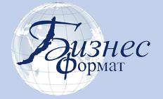 Бизнес Формат, ООО