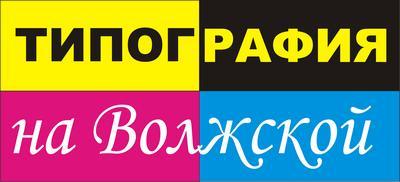 Типография на Волжской