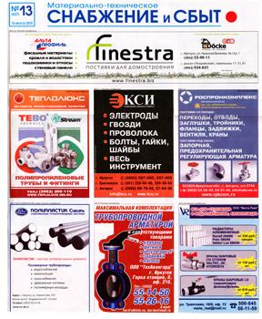 Материально-техническое СНАБЖЕНИЕ и СБЫТ, газета