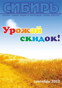 Сибирь, каталог скидок, акций и распродаж