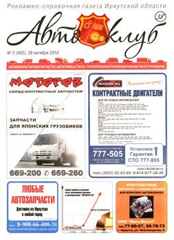Автоклуб, рекламно-справочная газета