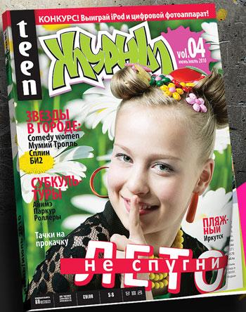 TEEN, журнал