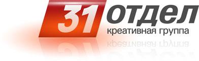 31 отдел, ООО