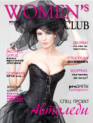 Women's club, журнал