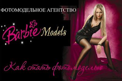 Barbie Models, фотомодельное агентство