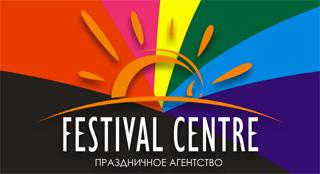 Festival Centre, агентство по проведению праздников