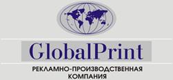 ГлобалПринт, рекламно-производственная компания