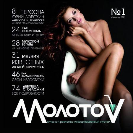 МолотоV, журнал для мужчин