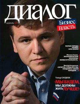 Диалог: Бизнес&Власть, журнал
