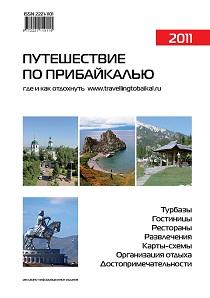 Путешествие по Прибайкалью, путеводитель