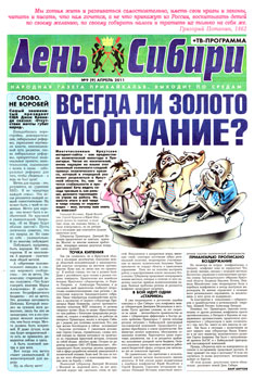 День Сибири, газета