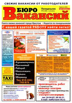 Бюро вакансий, газета