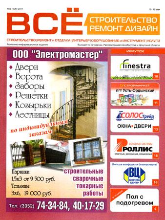 Всё: Строительство, Ремонт, Дизайн. Иркутск, журнал