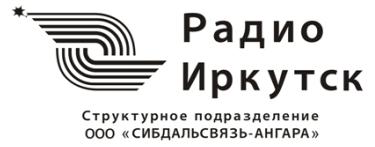"""Радио Иркутск, структурное подразделение ООО """"СибДальСвязь-Ангара"""""""