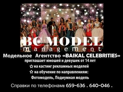 Звезда Байкала, модельное агентство