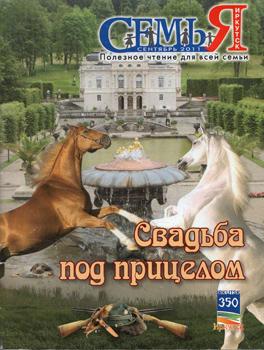 Семья. Иркутск, рекламно-информационный журнал