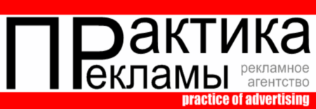 Практика Рекламы, рекламное агентство (г. Ангарск)