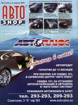 Автошоп, журнал