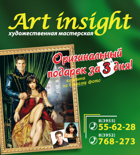 Art insight, салон-мастрская
