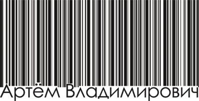 Артём Владимирович, рекламное агентство полного цикла