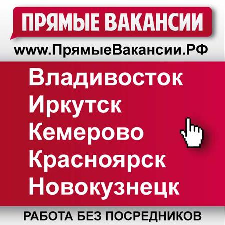 ПрямыеВакансии.РФ, сайт