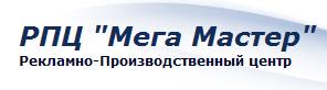 Мега Мастер, рекламно-производственный центр