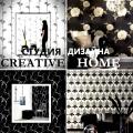 Creative home, студия
