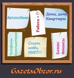 Интернет Газета - Объявлений и Организаций Иркутска