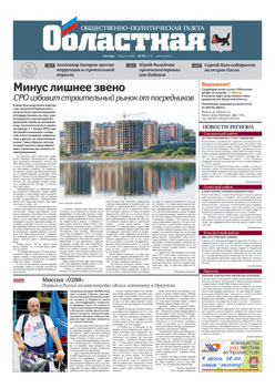Областная, газета