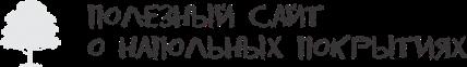 Ламинат-Иркутск, сайт о напольных покрытиях