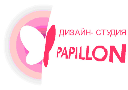 Папиллон, дизайн-студия