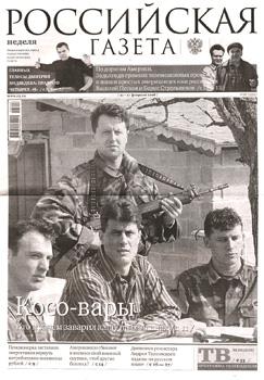Российская газета, представительство в Иркутске
