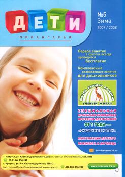 Дети Приангарья, журнал
